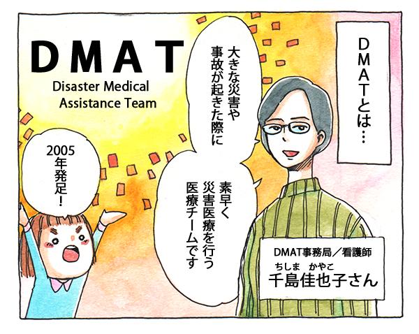 DMATとは2005年に発足され、大きな災害や事故が起きた際に、素早く災害医療を行う医療チームです。