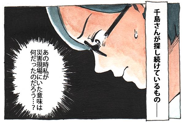 DMAT事務局で活躍するナース千島さんが探し続けているもの…。あの時私が災害現場にいた意味は何だったんだろうと疑問に感じる千島さん。