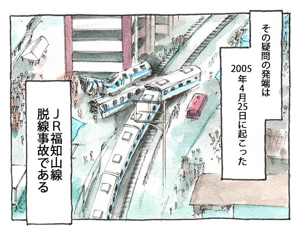 その疑問の発端は、時間を遡ること2005年4月25日に起こったJR福知山線脱線事故である。