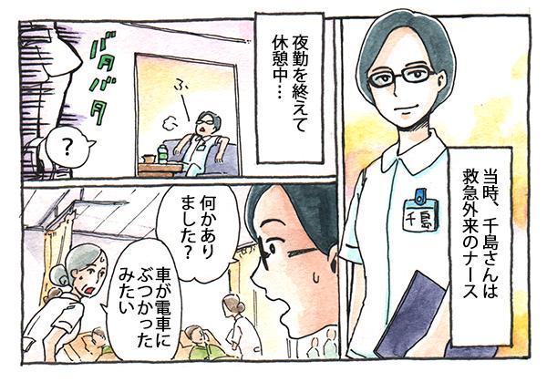 当時、千島さんは救急外来のナースでした。夜勤を終えて休憩をしていると、勤務中のナースがバタバタと動いていることに気がつき、何かあったかと声をかけました。