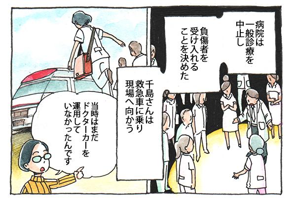 病院は一般診療を中止し、負傷者を受け入れることを決めました。千島さんは救急車に乗り、現場に向かいました。当時はまだ、ドクターカーを運用していませんでした。