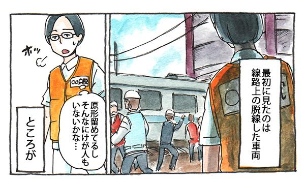 現場についた千島さんが最初に見たのは、線路上の脱線した車両でした。『車両は原形も留めているし、そんなにけが人もいないかな…』と少し安心したのはつかの間。