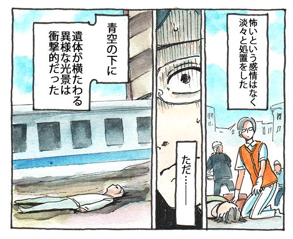 千島さんは、怖いという感情はなく、淡々と処置をしました。ただ…青空の下に遺体が横たわる異様な光景に衝撃を受けます。