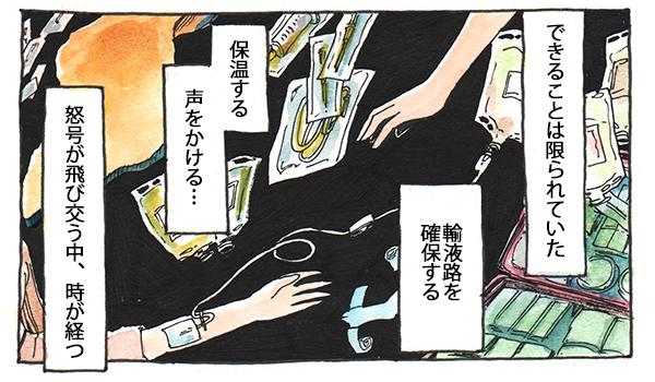 千島さんにできることは限られていました。輸液路を確保する、保温をする、声をかける…他にも現場に駆けつけた様々な隊員の方たちの怒号が飛び交う中、時がたつ…。