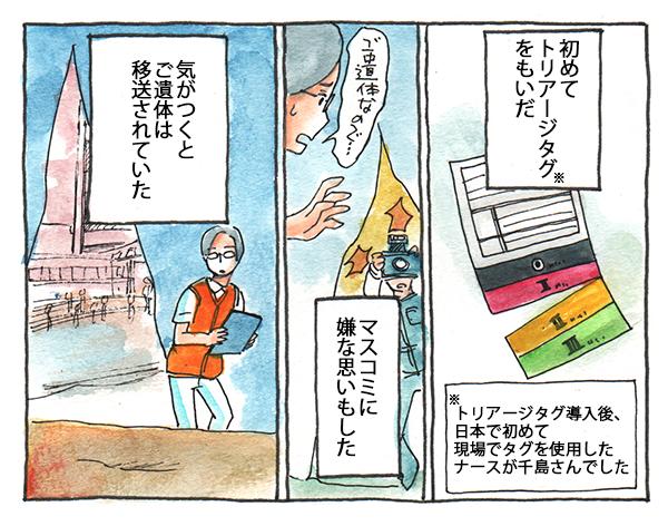 トリアージタグ導入後、日本で初めて現場でタグを使用したナースは、値島さんでした。遺体もある光景を、撮影するマスコミなどに嫌な思いもしました。そして、千島さんが気がつくとご遺体は移送されていました。
