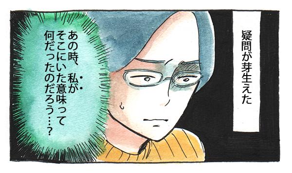 千島さんにはある疑問が芽生えました。『あの時、私がそこにいた意味って何だったのだろう…?』
