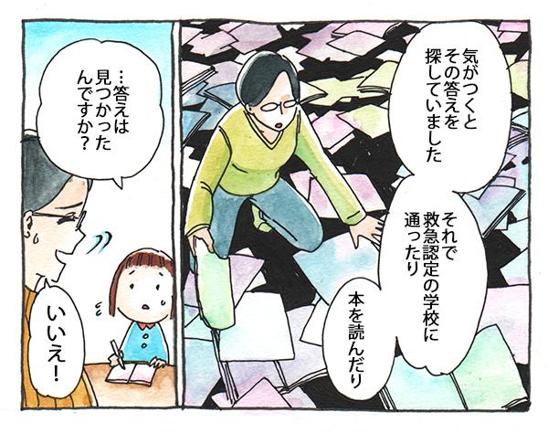 「そして、気がつくとその答えを探して、救急認定の学校に通ったり、本を読んだり…」と話す千島さんに、「…答えは見つかったのですか?」と質問をすると、「いいえ!」と首をふる千島さん。