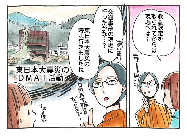 「救急認定を取られてから、現場へは…?」と質問をすると、千島さんは、記憶を辿りながら「交通事故の現場に行ったり、東日本大震災のときも行きましたね。」とDMAT隊員の体験を話します。