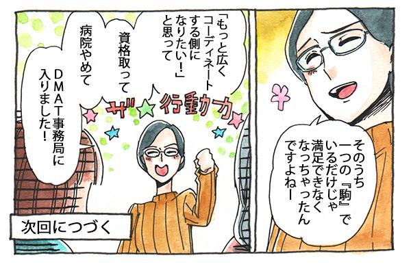 そのうちひとつの『駒』でいることに満足できなくなった千島さんは、「もっと広くコーディネートする側になりたい!と思って資格をとり、病院をやめて、DMAT事務局に入りました!」と驚きの行動力をさらっというのでした。