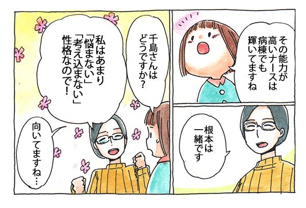 千島さんの話を聞いて、その能力が高いナースは病棟でも輝いていることに気がつきました。すると千島さんは、「根本は一緒です。」と答えました。「千島さんはどうですか?」と聞くと、千島さんは「私は、あまり『悩まない』『考え込まない』性格なので!」とニコニコ答えてくれました。