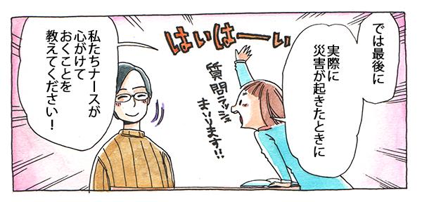 「では、最後に実際に災害が起きたときに、私たちナースが心がけておくことを教えてください!」と千島さんに質問しました。