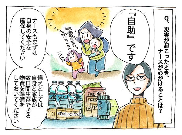 千島さんは、「『自助』です。ナースもまずは、自身の安全を確保してください。備えとしては、自身と家族が数日間生存できる物資を準備することです。」と言いました。