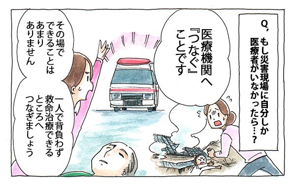 「もし災害現場に自分しか医療者がいなかったら…?」という質問をすると、千島さんは「医療機関へ『つなぐ』ことです。その場でできることはあまりありません。一人で背負わず救命治療できるところまでつなぎましょう。」と答えます。