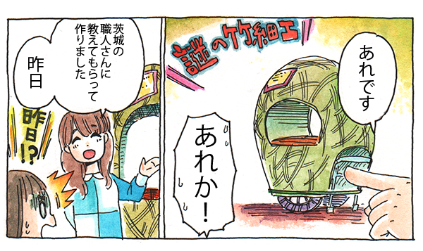 茨城の職人さんに教えてもらって機能作ったんです。という佐藤さん。