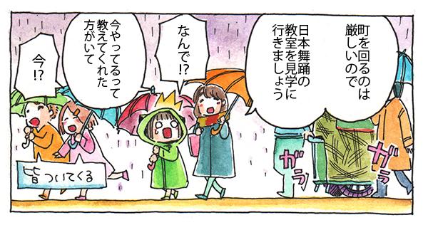 雨天のため、町を回るのは厳しく、日本舞踊の教室を見学しに行くことになりました。「今やってるって教えてくれた方がいて」という佐藤さんに小さい子たちも皆ついてきます。