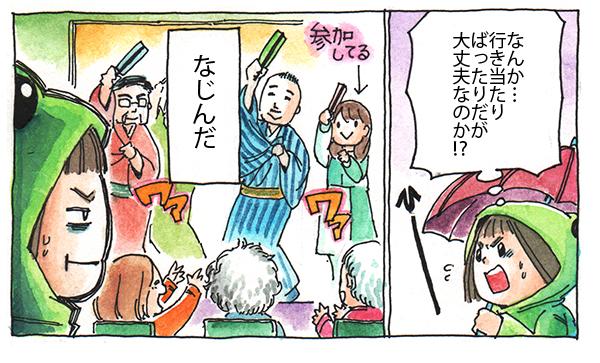 「行き当たりばったり出大丈夫かな?」と明が思っていると、佐藤さんは日本舞踊に参加していたりとなじんでいるようです。