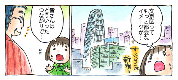 明は文京区ってもっと都会的なイメージがあったけれど、人のコミュニティが密接なこんな場所があったなんてと驚きました。