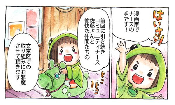 漫画家でナースの明です。前回に引き続きコミュニティナース佐藤さんと愉快な仲間達の文京区での取り組みにお邪魔させて頂きます。