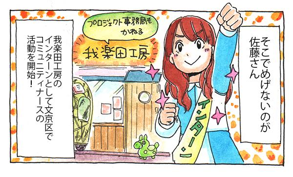 そこでめげないのが佐藤さん。我楽田工房のインターンとして文京区でコミュニティナースの活動を開始!
