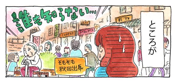 ところが、コミュニティナースの存在も、出身地の違う佐藤さんのことも、誰も知らない。