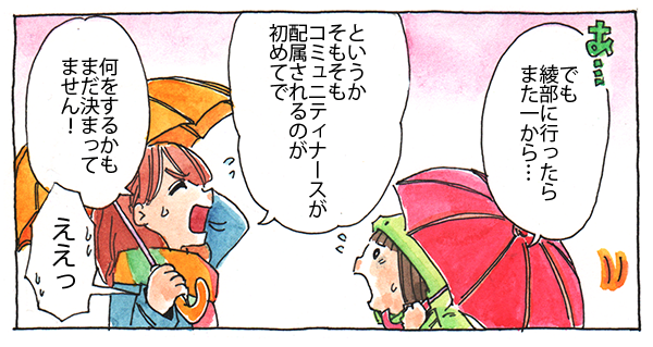 綾部への赴任について聞いてみると。「そもそもコミュニティナースが配属されるのが初めてで、何をするかもまだ決まってません!」