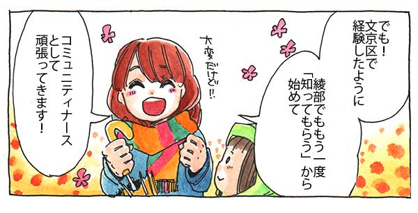 「でも文京区で経験したように、綾部でももう一度「知ってもらう」から始めて、コミュニティナースとして頑張ってきます」