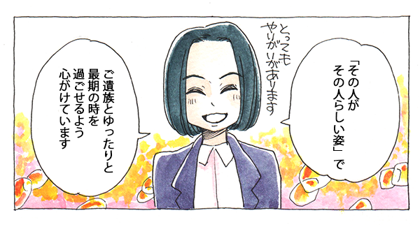 「その人がその人らしい姿」で、ご遺族とゆったりと最期の時を過ごせるよう心がけています。とにっこり笑う赤澤さん。
