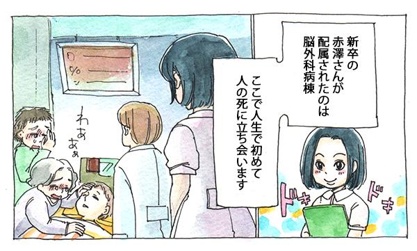 新卒の赤澤さんが配属されたのは脳外科病棟。人生で初めて人の死に立ち会った赤澤さん。