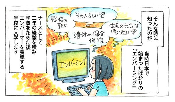 そんな時に赤澤さんが知ったのが、当時日本で始まったばかりの『エンバーミング』でした。赤澤さんは、ナースとして二年の経験を積み学費をためた後、エンバーマーを養成する学校に入学します。