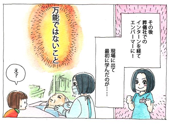 葬儀社でのインターンを経て、エンバーマーになった赤澤さん!現場に出て最初に学んだのは「万能ではないこと」でした。