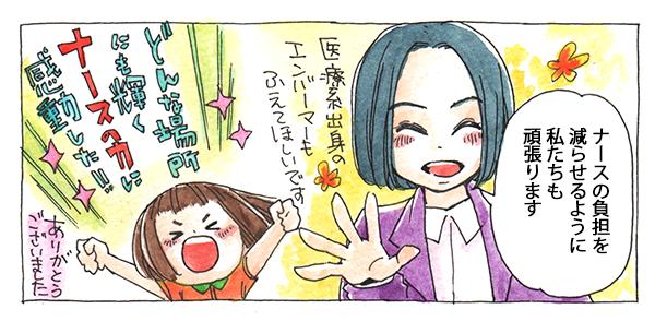 「ナースの負担を減らせるように、私たちも頑張ります。」と、笑顔で手を振る赤澤さん。どんな場所でも輝くナースの力に感動です!
