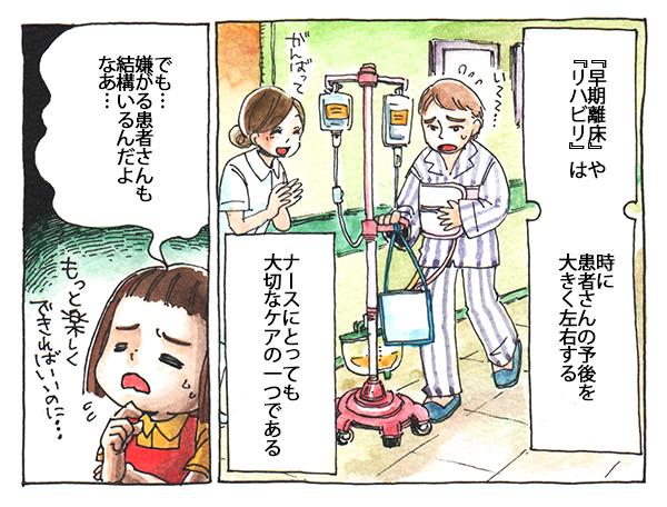『早期離床』や『リハビリ』は、時に患者さんの予後を大きく左右する、ナースにとっても大切なケアの一つ。「でも…嫌がる患者さんも結構いるんだよなあ…」と明(みん)は悩んでいます。
