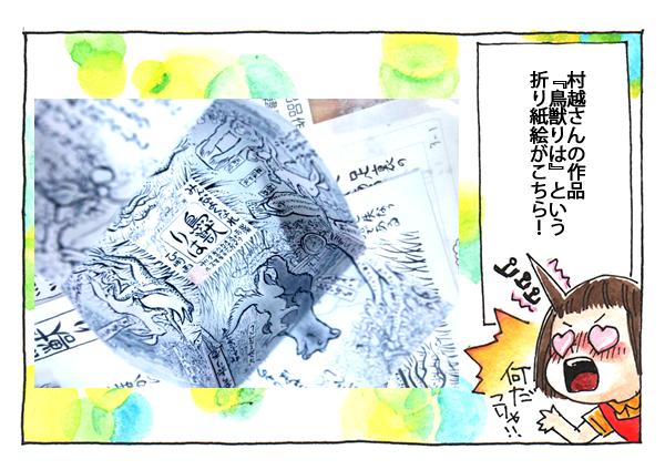 村越さんの作品、折り紙絵『鳥獣りは』に驚く明。鳥獣戯画のような絵が描かれた紙で、箱が折られています!
