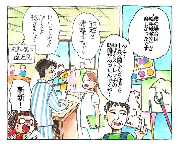 「僕の場合は『絵手紙教室』が楽しかったです。あと…十五分間ふくらはぎを伸ばすストレッチの時間があったんですが…」と語る村越さんに、明は「斬新!」と驚きます。