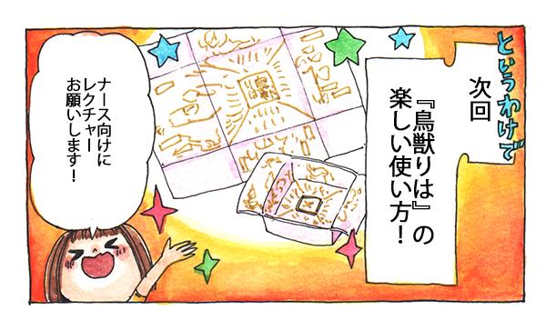 次回は『鳥獣りは』の楽しい使い方です!村越さんには、ナース向けにレクチャーをお願いします!
