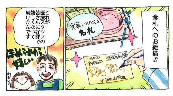 村越さんが入院生活の中で始めたこととは、食札へのお絵描き!「これが医療スタッフの皆さんに好評で、嬉しくなって続けたんです」と笑う村越さん。