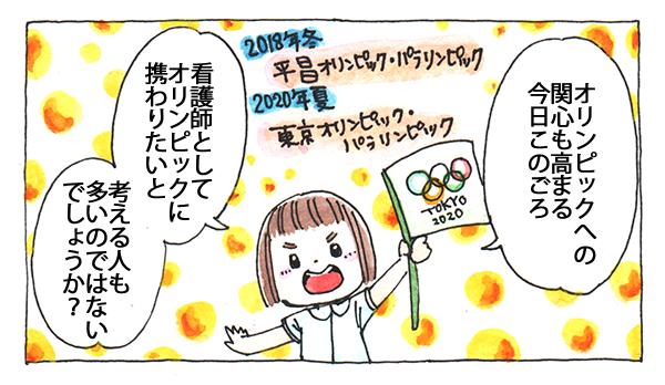 オリンピックへの関心も高まる今日このごろ。看護師としてオリンピックに携わりたいと考える人も多いのではないでしょうか?