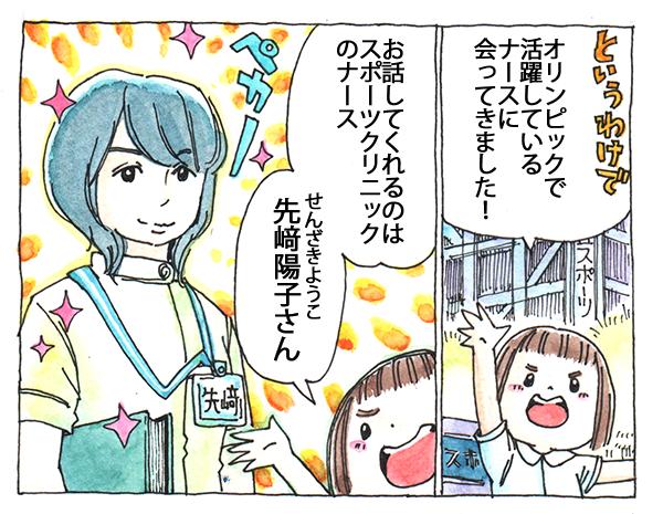 お話してくれるのはスポーツクリニックのナース、先﨑陽子さん。