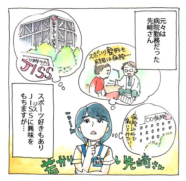 元々は病院勤務だった先崎さんはスポーツ好きもあり、JISSに興味を持ちます。