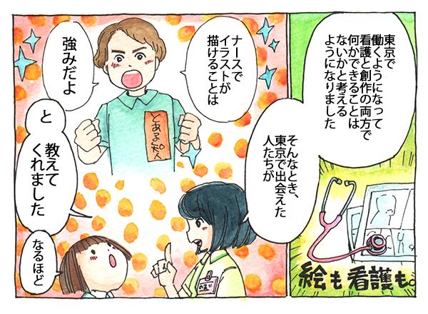東京で働くようになって看護と創作の両方で何かできることはないかと考えるようになりました。そんなとき、東京で出会った人たちが、「ナースでイラストが書けることは強みだよ」と教えてくれました。