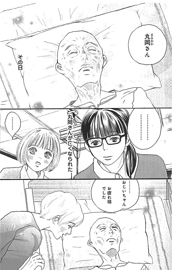 その日、家族と先輩看護師馬渕さんと私が見守る中、丸岡さんが亡くなられた。
