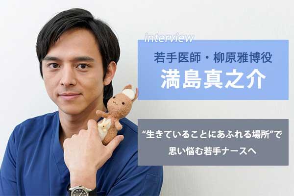 白い巨塔出演 満島真之介さんインタビュートップ画像