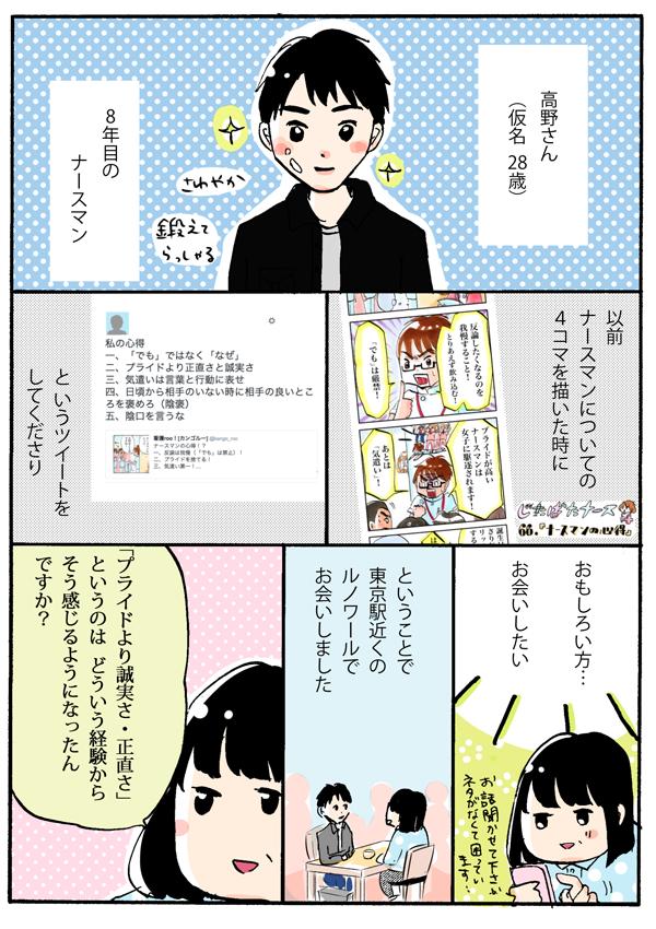高野さん(仮名 28歳)8年目のナースマン。以前描いたナースマンの4コマにツイートしてくださり、お会いすることに。
