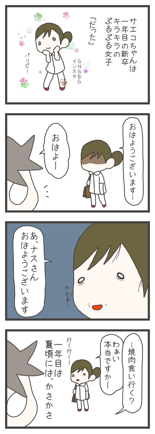 サエコちゃんは1年目の新卒。キラキラのぷるぷる女子…「だった」。