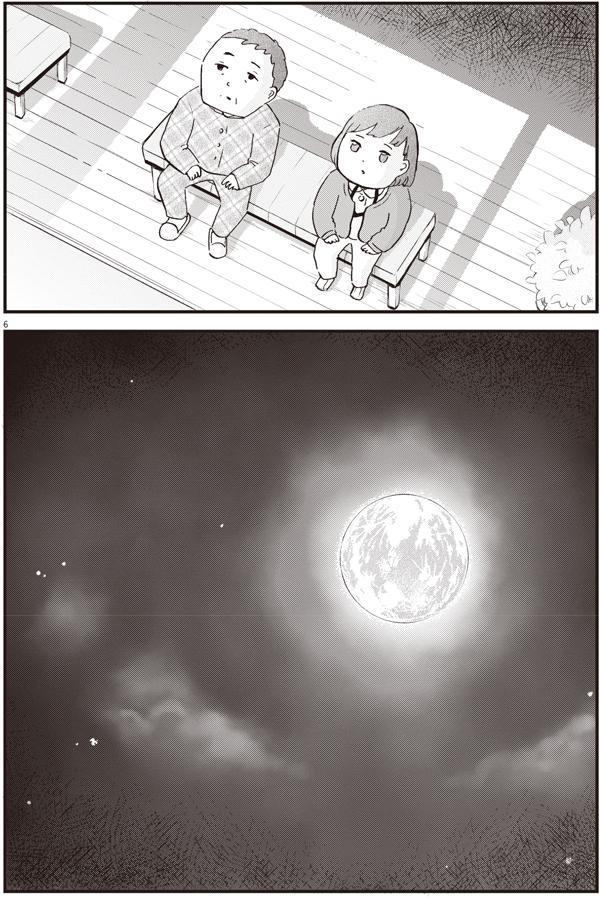 誰も居ないフロアで私と酒木さんは、一言も発しないまま、きれいに光る満月をただただ見続けるのでした。