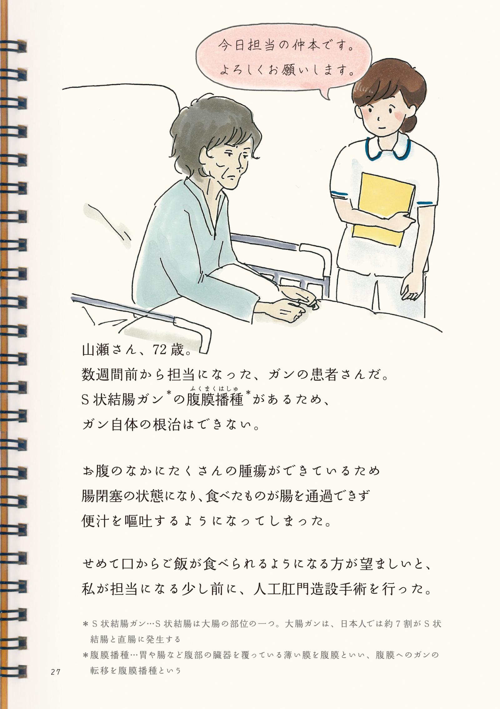 『病院というヘンテコな場所が教えてくれたコト。2』11P