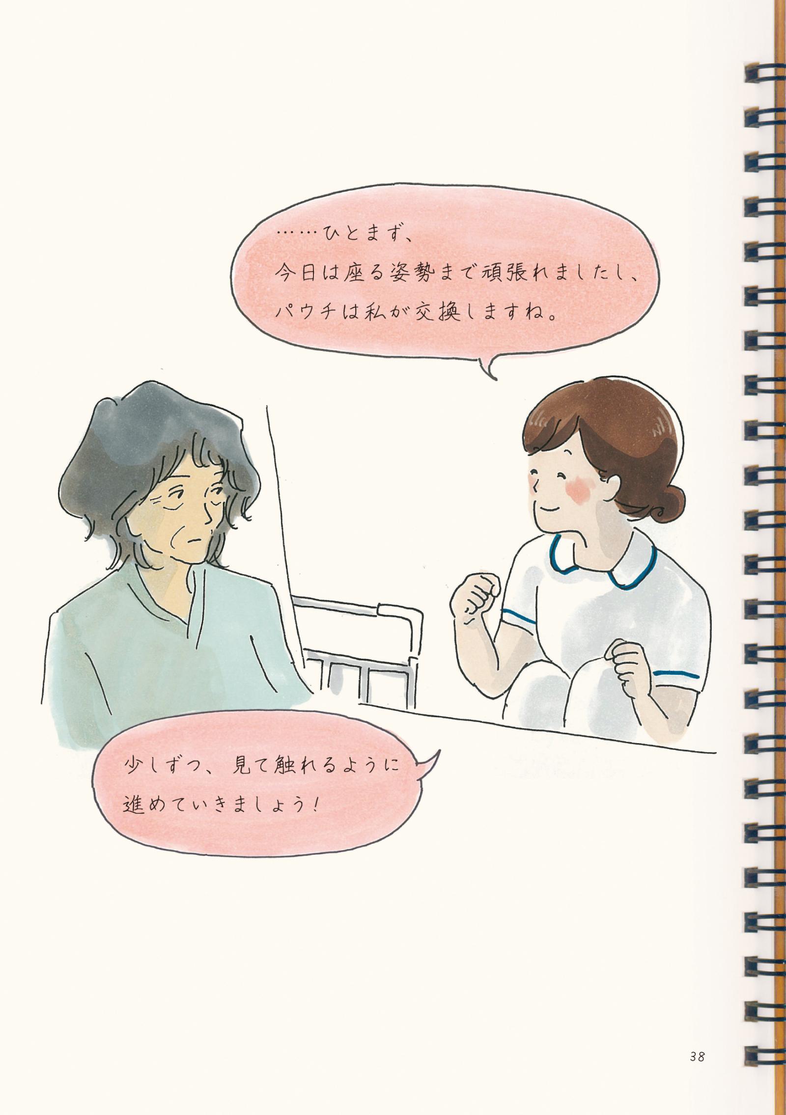 『病院というヘンテコな場所が教えてくれたコト。2』22P