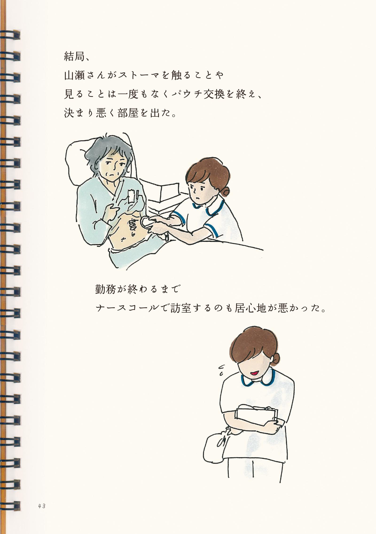 『病院というヘンテコな場所が教えてくれたコト。2』27P