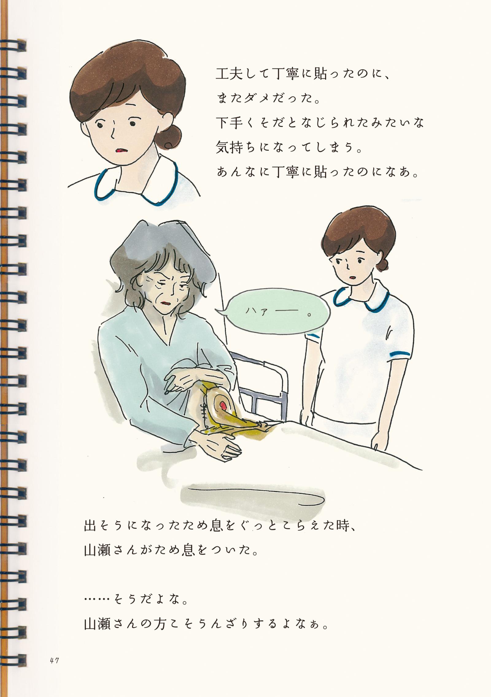 『病院というヘンテコな場所が教えてくれたコト。2』31P