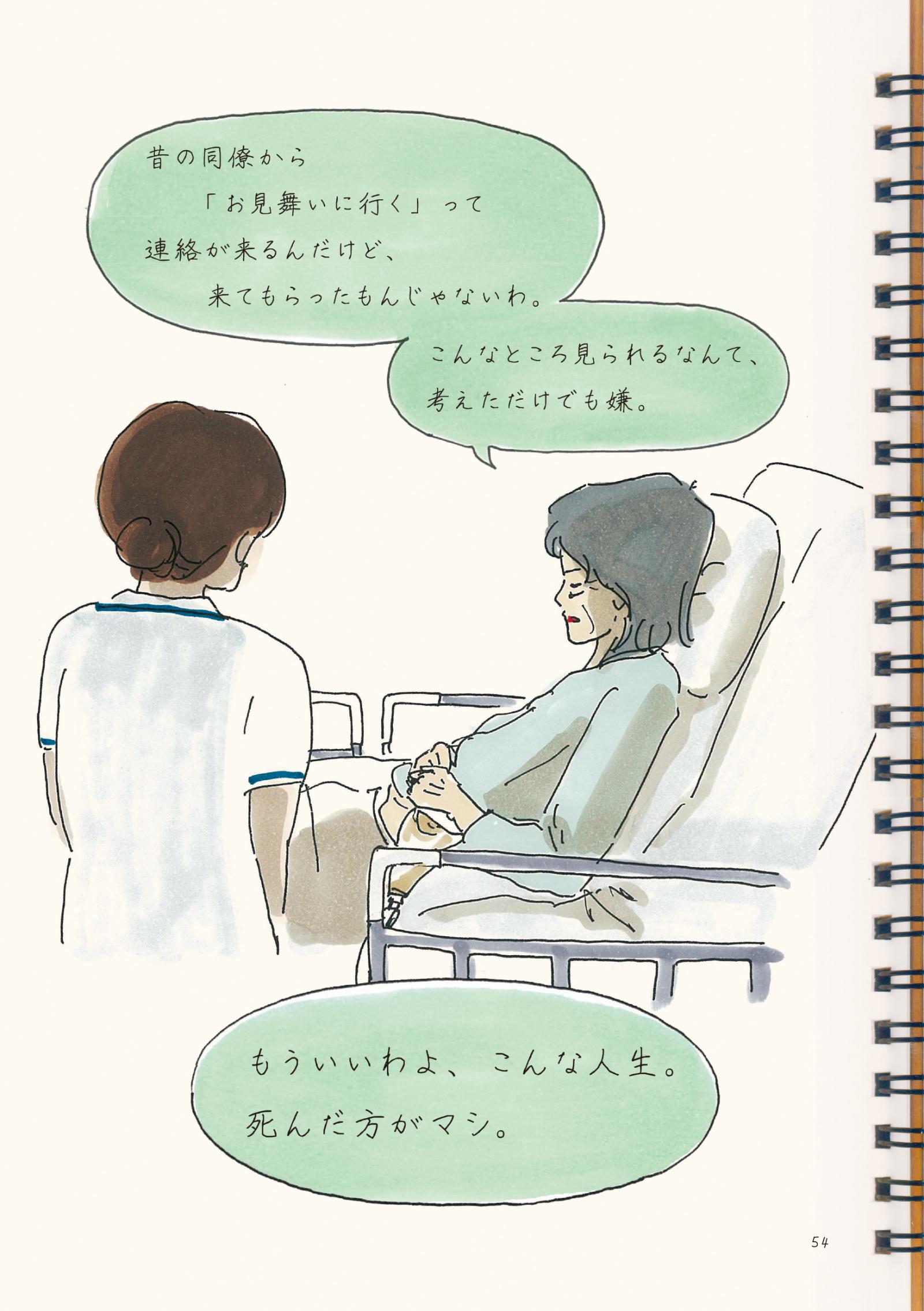 『病院というヘンテコな場所が教えてくれたコト。2』38P